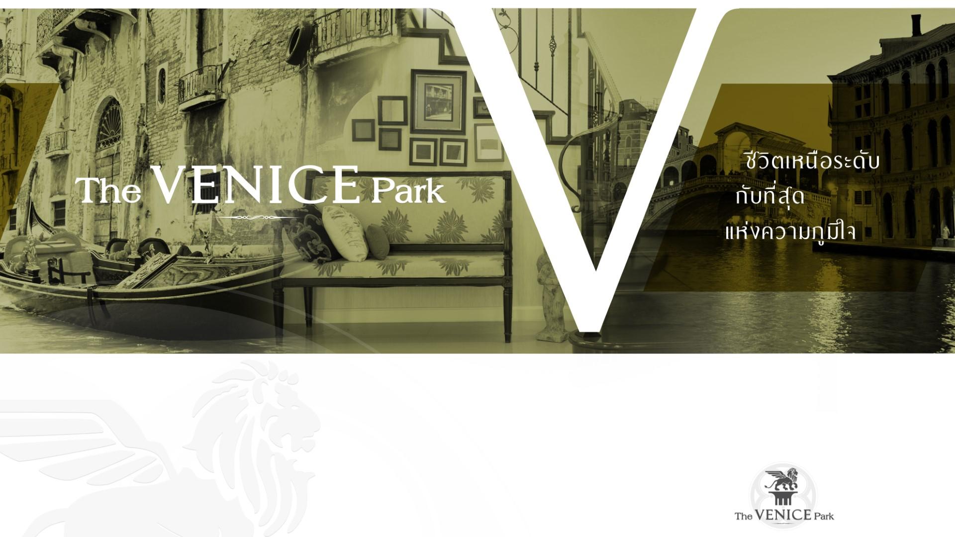The venice park korat