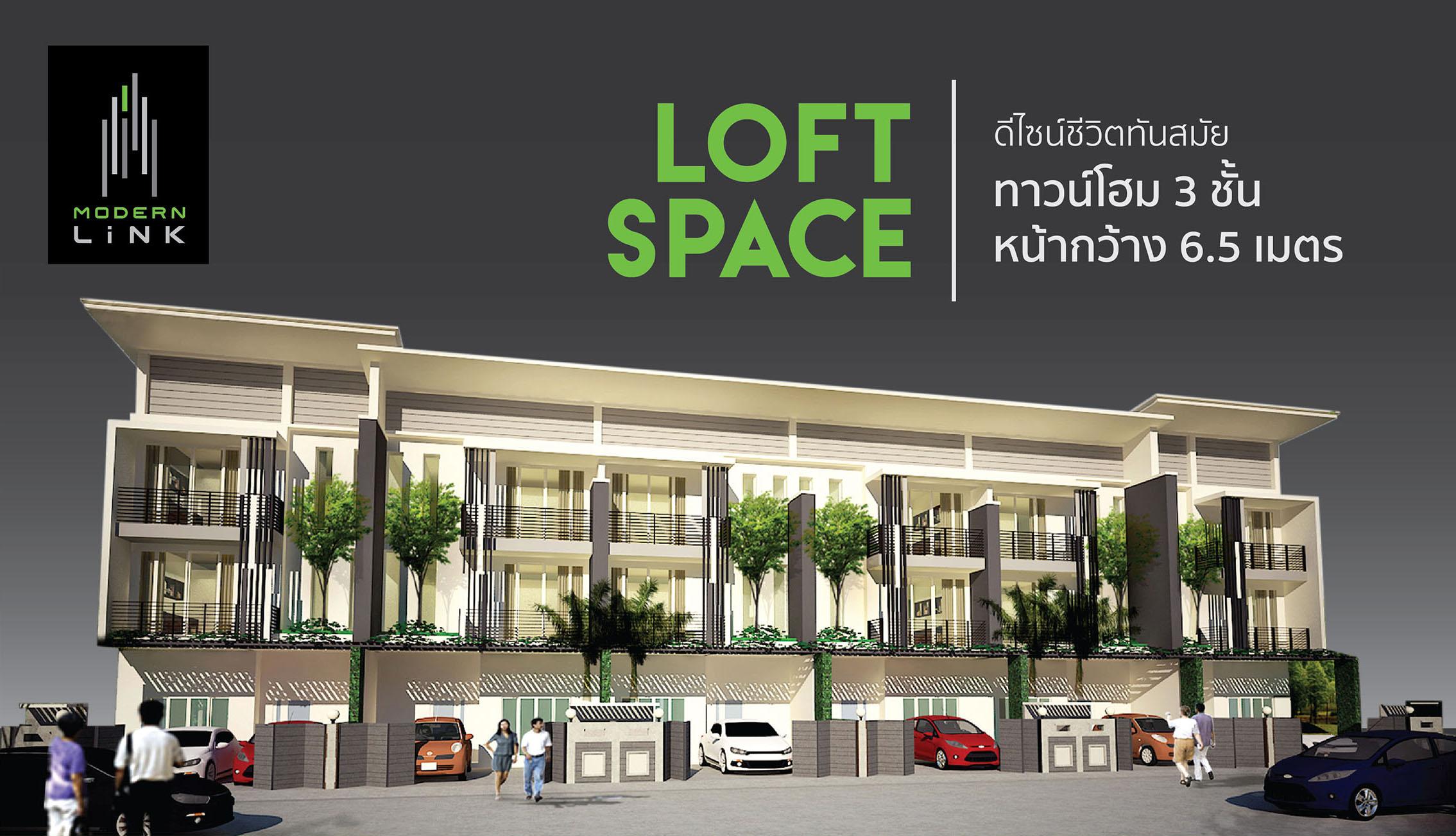 LOFT SPACE modern link โคราช